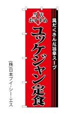 【ユッケジャン定食】のぼり旗