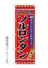 【ソルロンタン】のぼり旗