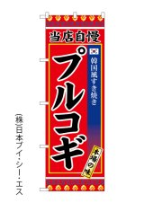 【プルコギ】のぼり旗