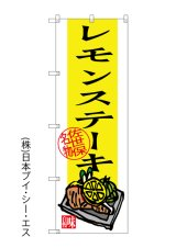 【レモンステーキ】のぼり旗