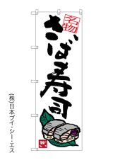 【名物 さば寿司】のぼり旗
