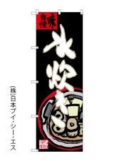 【水炊き】のぼり旗