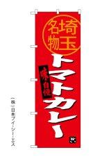 【トマトカレー】のぼり旗