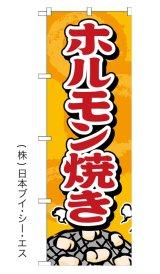 激安SALE 限定品【ホルモン焼き】オススメのぼり旗