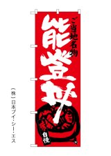 【能登丼】のぼり旗
