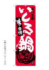 【いしる鍋】のぼり旗
