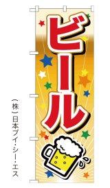 激安SALE 限定品【ビール】オススメのぼり旗