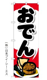 激安SALE 限定品【おでん】オススメのぼり旗
