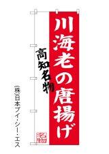 【川海老の唐揚げ】のぼり旗