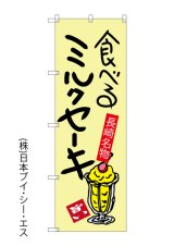 【食べるミルクセーキ】のぼり旗