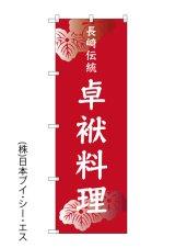 【卓袱料理】のぼり旗