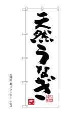 【天然うなぎ】のぼり旗