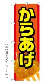 激安SALE 限定品【からあげ】オススメのぼり旗