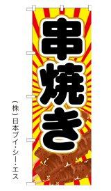 激安SALE 限定品【串焼き】オススメのぼり旗