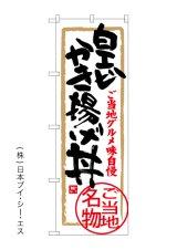 【白エビかき揚げ丼】のぼり旗