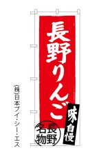 【長野りんご】のぼり旗