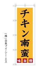【チキン南蛮】のぼり旗