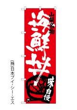 【海鮮丼】のぼり旗