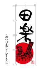 【田楽】のぼり旗