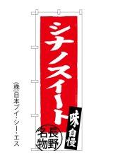 【シナノスイート】のぼり旗