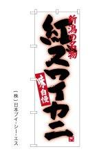 【紅ズワイカニ】のぼり旗