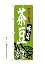 【茶豆】のぼり旗