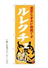 【ルレクチェ】のぼり旗