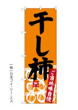 【干し柿】のぼり旗