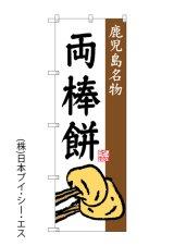 【両棒餅】のぼり旗