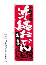 【沖縄おでん】のぼり旗