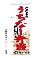 【うちなー弁当】のぼり旗