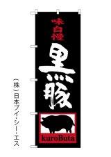 【黒豚】のぼり旗