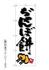 【ぢゃんぼ餅】のぼり旗