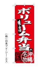 【ボリューム弁当】のぼり旗