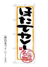 【ほたてカレー】のぼり旗