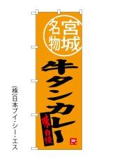 【牛タンカレー】のぼり旗