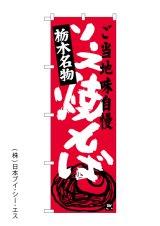 【ソース焼そば】のぼり旗