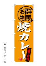 【焼カレー】のぼり旗