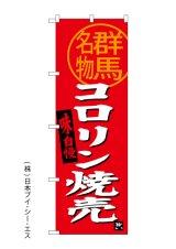 【コロリン焼売】のぼり旗