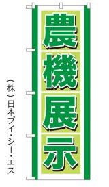 【農機展示】特価のぼり旗