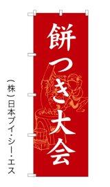【餅つき大会】のぼり旗