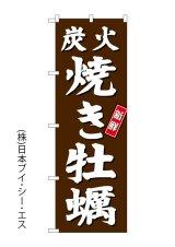 【炭火焼き牡蠣】のぼり旗