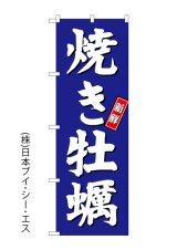 【焼き牡蠣】のぼり旗