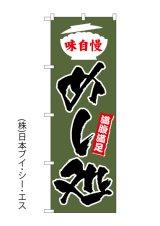 【めし処】のぼり旗