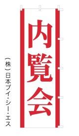 【内覧会】のぼり旗