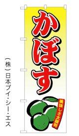 【かぼす】特価のぼり旗