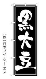 【黒大豆】特価のぼり旗