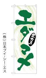 【黒大豆エダマメ】特価のぼり旗