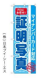 マイナンバーカード対応【証明写真】のぼり旗