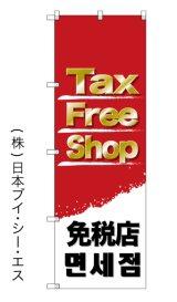 【免税店 Tax Free Shop】特価のぼり旗